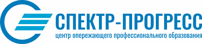 "Центр научно-технических исследований ""Спектр Прогресс"""
